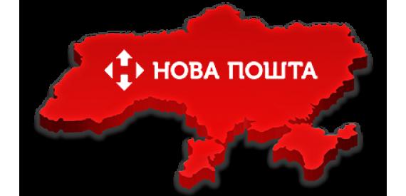 Отправка по Украине